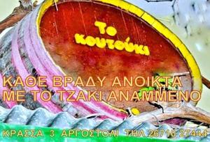 KOYTOYKI Banner