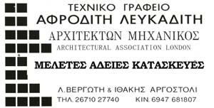 Αφροδίτη Λευκαδίτη - Αρχιτέκτων Μηχανικός - Αργοστόλι