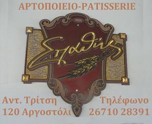 ΣΠΑΘΗΣ Banner