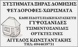 Άγγελος Κωνσταντάκης - Συστήματα Ξηράς Δόμησης -Ψευδοροφές - Χωρίσματα