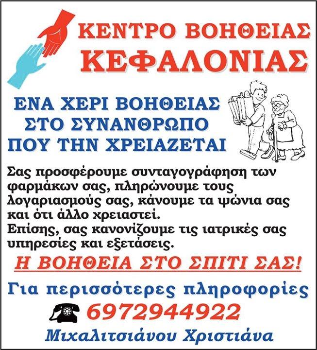 Kentro Voitheias Kefalonias