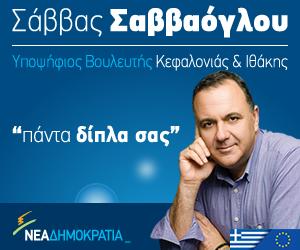 Nea_Dimokratia