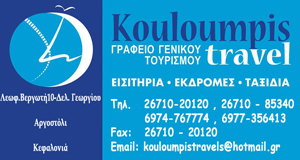 KOULOUMPIS TRAVEL Banner Image